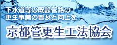 京都管更正工法協会